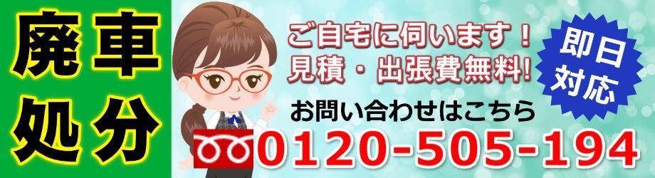 TEL 0120-505-194